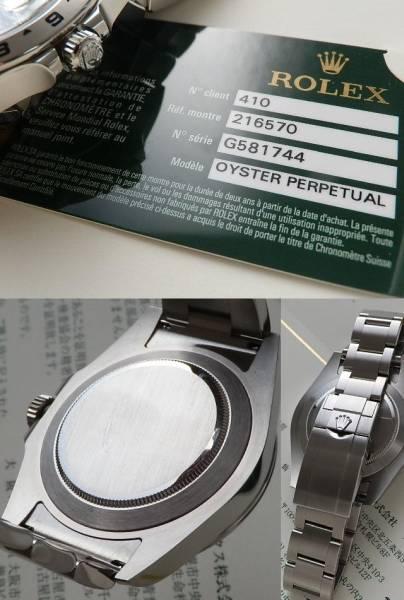 ROLEX保証21ヵ月☆2012年G番★ロレックス エクスプローラー II★Ref.216570/Cal.3187のサムネイル