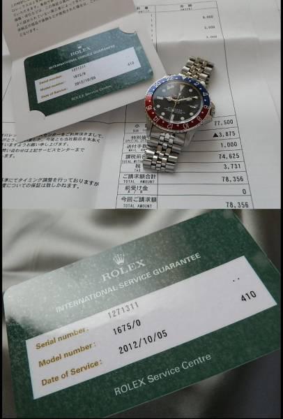 奇跡Cal.1560日本ロレックス オーバーホール完2年保証★ロレックス GMTマスター★Ref.1675のサムネイル