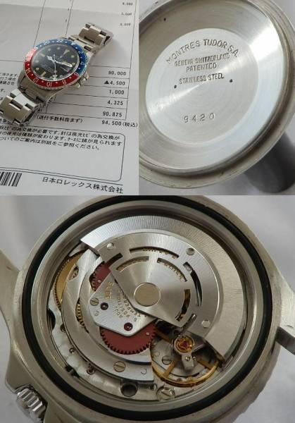 ペプシの軌跡★ロレックス GMTマスター Ref.16750/Cal.3075★日本ロレックス見積もり済のサムネイル